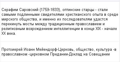 mail_96061350_Serafim-Sarovskij-1759-1833-optinskie-starcy--stali-samymi-podlinnymi-svidetelami-hristianskogo-opyta-v-srede-mirskogo-obsestva-i-imenno-ih-posledovatelam-udastsa-perekinut-mosty-mezdu- (400x209, 9Kb)
