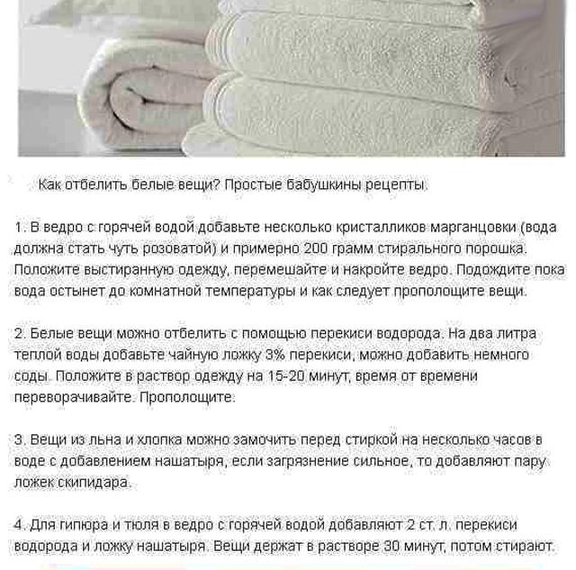 Как сделать отбеливатель для белья в домашних условиях