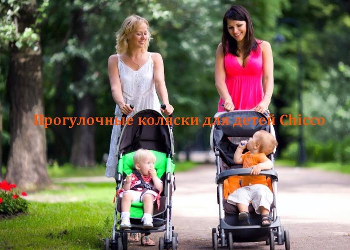 2835299_Progylochnie_kolyaski_dlya_detei_Chicco (700x500, 266Kb)