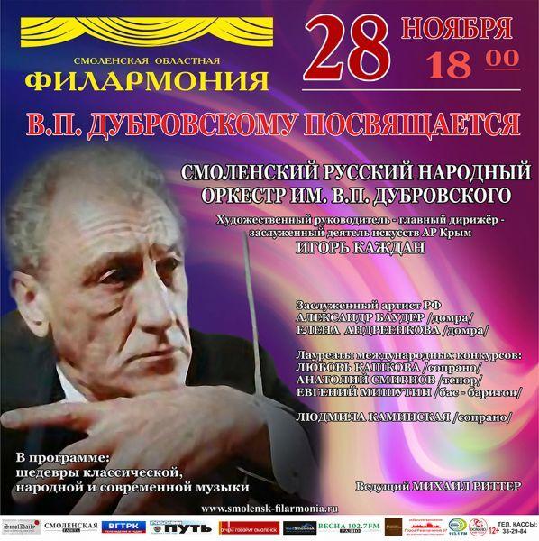 8755_43d7fv.p.dubrovskomu_posvyaschaetsya_rgb_1_ (598x600, 91Kb)