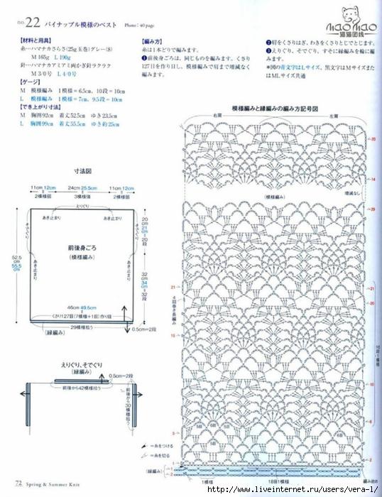 Fashionable Vol.3 M  L_74 (538x700, 258Kb)