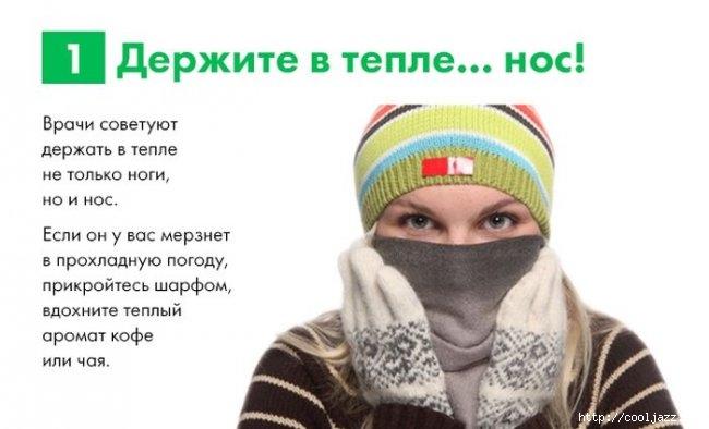 как не заболеть зимой (650x394, 98Kb)