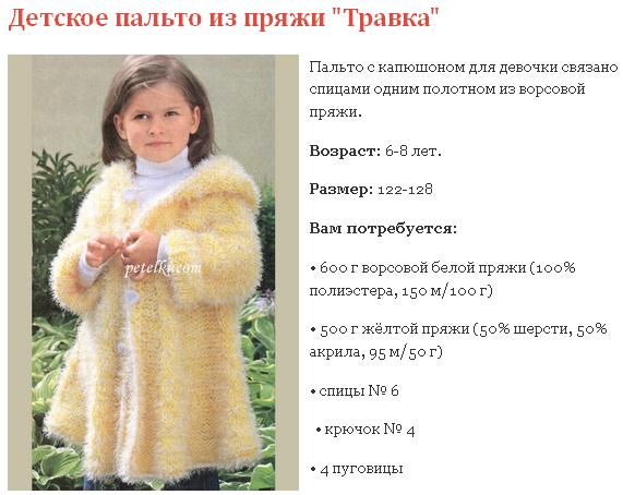 Вязание спицами для девочкам из травки кардиган