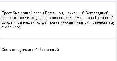 mail_96067237_Prost-byl-svatoj-pevec-Roman-on-naucennyj-Bogorodicej-napisal-tysaci-kondakov-posle-avlenia-emu-vo-sne-Presvatoj-Vladycicy-nasej-kogda-podav-kniznyj-svitok-povelela-emu-sest-ego. (400x209, 5Kb)