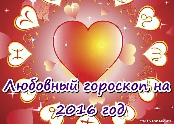 3925311_lubovnii_goroskop (604x432, 162Kb)
