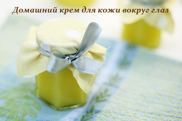 1448103430_Domashniy_krem_dlya_kozhi_vokrug_glaz (598x396, 288Kb)