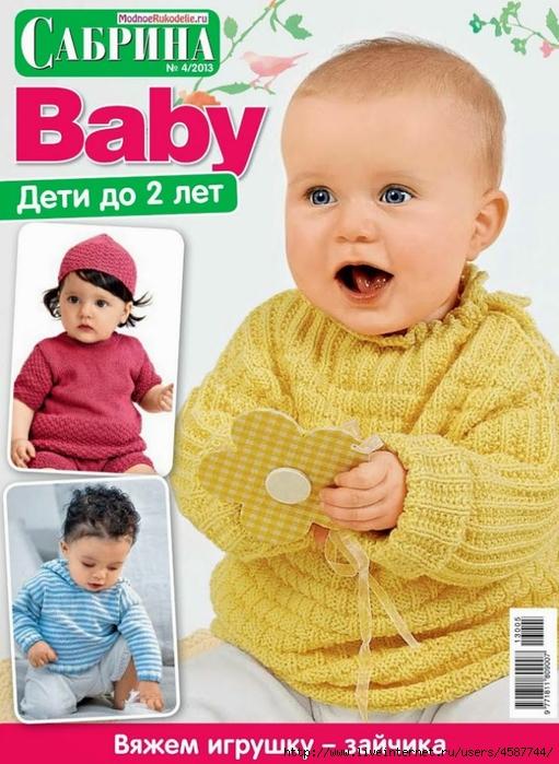 Sabrina Baby 2013-04_000001 (511x700, 288Kb)