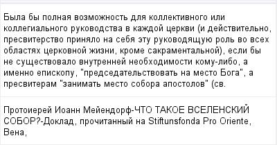 mail_96082288_Byla-by-polnaa-vozmoznost-dla-kollektivnogo-ili-kollegialnogo-rukovodstva-v-kazdoj-cerkvi-i-dejstvitelno-presviterstvo-prinalo-na-seba-etu-rukovodasuue-rol-vo-vseh-oblastah-cerkovnoj-zi (400x209, 11Kb)