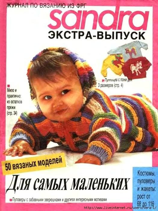 Sandra 3кстра 1993  Для самых маленьких _1 (525x700, 292Kb)