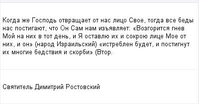 mail_96097633_Kogda-ze-Gospod-otvrasaet-ot-nas-lico-Svoe-togda-vse-bedy-nas-postigauet-cto-On-Sam-nam-izavlaet_-_Vozgoritsa-gnev-Moj-na-nih-v-tot-den-i-A-ostavlue-ih-i-sokroue-lice-Moe-ot-nih-i-on_-n (400x209, 8Kb)