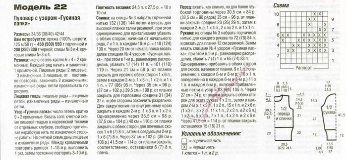 3341719_pylover_gysinaya_lapka_shema (700x324, 205Kb)