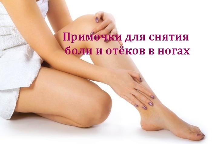 2835299_Primochki_dlya_snyatiya_boli_i_otyokov_v_nogah (700x478, 146Kb)