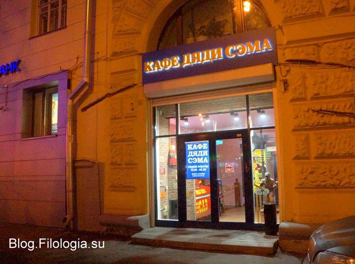 Кафе дяди Сэма - бильярдный клуб на Павелецкой/3241858_moskva04 (700x521, 66Kb)
