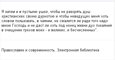 mail_96114392_A-zatem-i-v-pustynue-usel-ctoby-ne-razorat-dus-hristianskih-svoeue-durnotoue-i-ctoby-nevedusih-mena-hot-slovom-polzovat-v-caanii-ne-szalitsa-li-radi-togo-nado-mnoue-Gospod-i-ne-dast-li- (400x209, 7Kb)