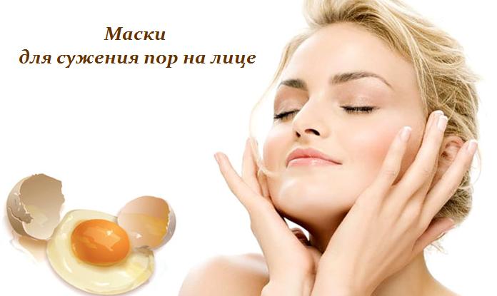 1448290425_Maski_dlya_suzheniya_por_na_lice (696x415, 250Kb)