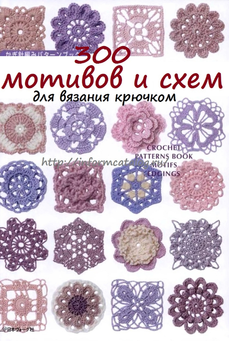 300_Crochet.motiv_2006_Djv_1 (471x700, 387Kb)