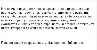 mail_96115762_I-a-placu-s-vami-esli-tolko-vrema-teper-plakat-i-esli-postigsee-nas-gore-ne-tak-gorko-cto-ese-mozno-vyronit-slezu_-ibo-byvauet-byvauet-mnogie-nescasta-bessleznye-vo-vrema-kotoryh-u-stra (400x209, 8Kb)