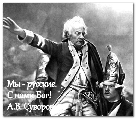 Мы русские. С нами бог (521x456, 67Kb)