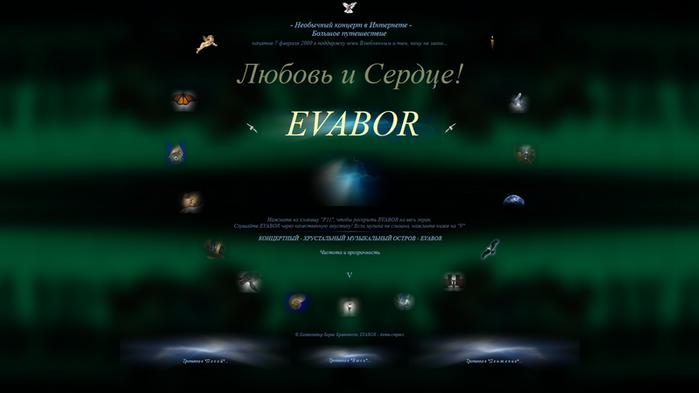 Перейти на Главную страницу *Хрустального Музыкального Острова EVABOR*...