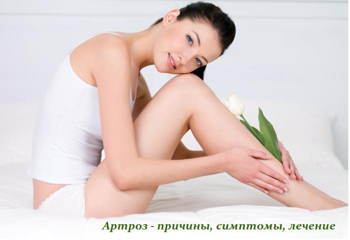 1448360714_Artroz__prichinuy_simptomuy_lechenie (700x480, 263Kb)