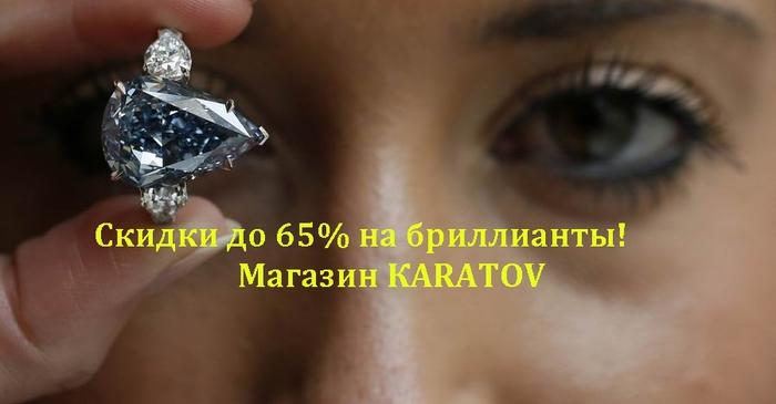 alt=������ �� 65% �� ����������! ������� ��R�T�V/2835299_SKIDKI_NA_BRILLIANTI (700x365, 126Kb)