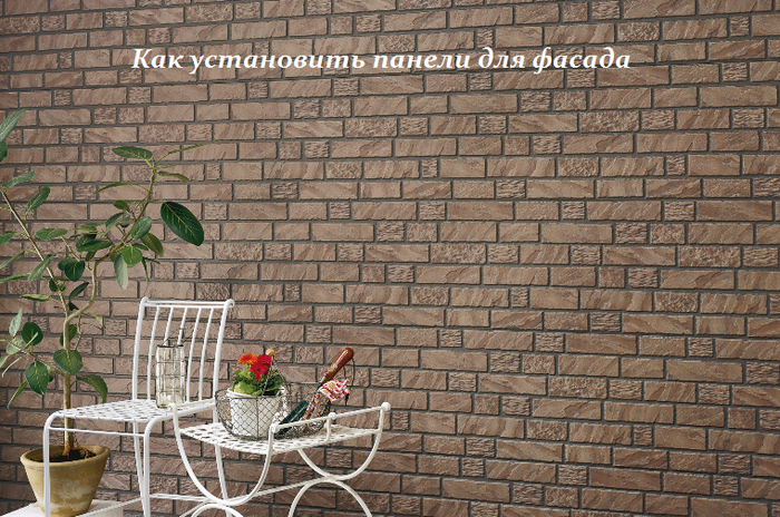 1448368327_Kak_ustanovit__paneli_dlya_fasada (700x464, 707Kb)