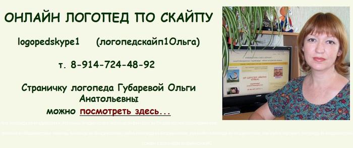скайп логопед. логопед по скайпу. консультация логопеда по интернету, /1448417718_ya_komp_bukvuy (700x293, 65Kb)