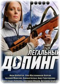 legalnyj-doping-serial-smotret-online-2013 (198x275, 97Kb)
