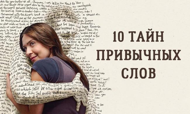 10 тайн привычных слов