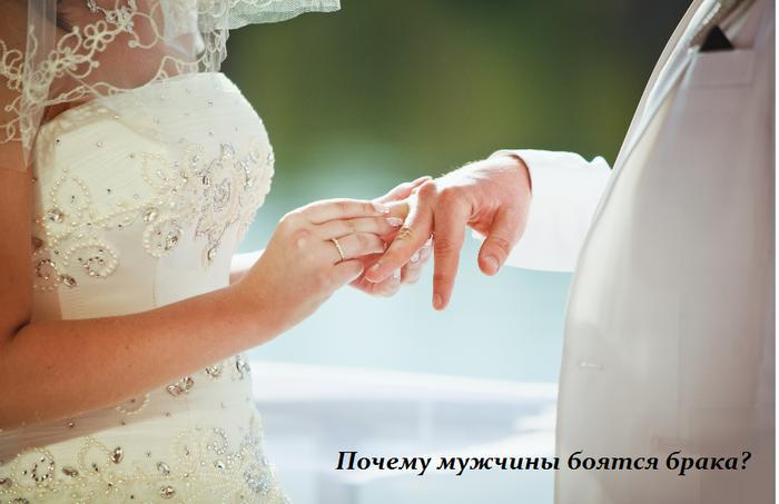 1448546027_Pochemu_muzhchinuy_boyatsya_braka (700x453, 402Kb)
