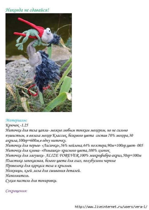 Ne_sdavaysya_1 (494x700, 164Kb)