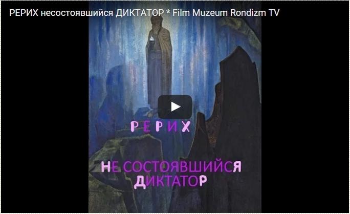 РЕРИХ-несостоявшися-ДИКТАТОР (684x418, 124Kb)