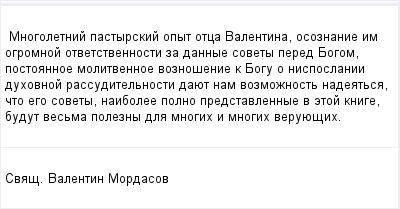 mail_96187337_Mnogoletnij-pastyrskij-opyt-otca-Valentina-osoznanie-im-ogromnoj-otvetstvennosti-za-dannye-sovety-pered-Bogom-postoannoe-molitvennoe-voznosenie-k-Bogu-o-nisposlanii-duhovnoj-rassuditeln (400x209, 8Kb)
