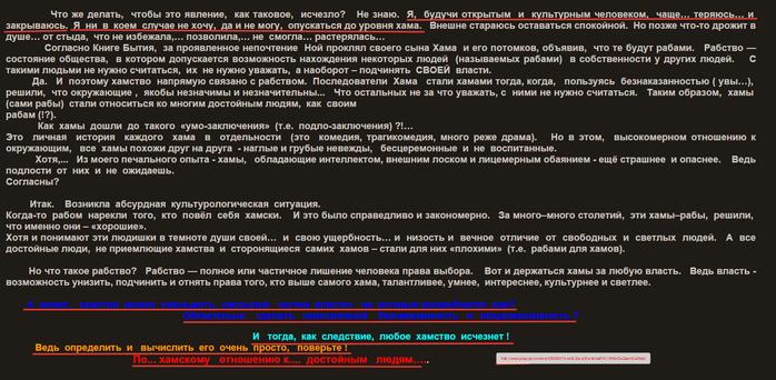 2015-11-28 12-13-43 Плейкаст «Что такое хамство ...» – Yandex (700x342, 270Kb)