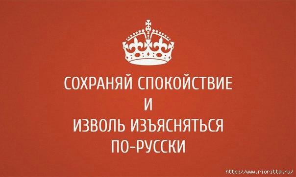 рус (604x362, 84Kb)