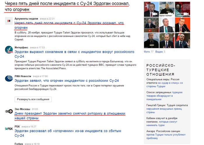 2015-11-29 08-31-09 Через пять дней после инцидента с Су-24 Эрдоган осознал, что огорчен (180)  Яндекс.Новости – Yandex (700x496, 238Kb)