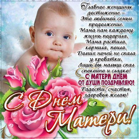 Поздравление подруг в день матери в