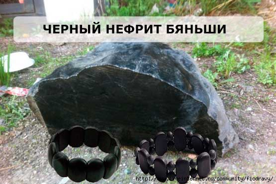 ��� ��������� ������������ ������� ������/4907394_chernyjnefrit (555x370, 115Kb)