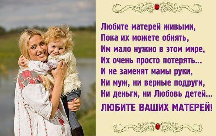 Люблю свою мамочку статусы