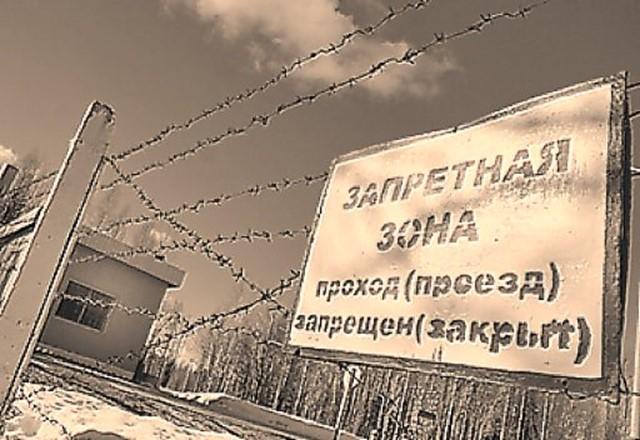 «Город в почтовом ящике». Самые секретные города Советского Союза