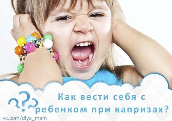 Как вести себя с ребенком при капризах (604x425, 50Kb)
