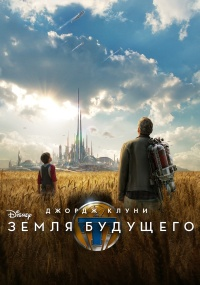 2757491_Tomorrowland (200x285, 34Kb)