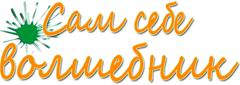 2285933_logoSamsebevolshebnik (240x85, 26Kb)