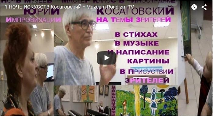 1-НОЧЬ-ИСКУССТВ-КосаговскиЙ-250 (700x382, 140Kb)