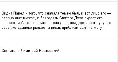 mail_96239299_Vidit-Pavel-i-togo-cto-snacala-temen-byl-i-vot-lico-ego----slovno-angelskoe-i-blagodat-Svatogo-Duha-okrest-ego-osenaet-i-Angel-hranitel-raduas-podderzivaet-ruku-ego-besy-ze-vdaleke-rydau (400x209, 7Kb)