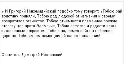 mail_96248269_---I-Grigorij-Nikomidijskij-podobno-tomu-govorit_-_Toboue-raj-voistinu-prinali-Toboue-rod-luedskoj-ot-izgnania-k-svoemu-vozvratilsa-otecestvu-Toboue-otemletsa-plamennoe-oruzie-steregus (400x209, 7Kb)