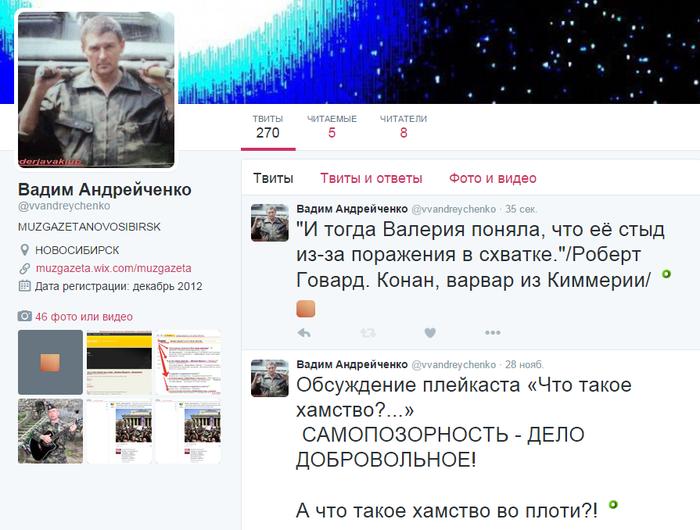 2015-12-01 21-52-28 Вадим Андрейченко (@vvandreychenko)   Твиттер – Yandex (700x530, 294Kb)