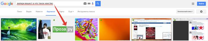 2015-12-02 19-15-12 валери вашест а что такое хамство - Поиск в Google – Yandex (700x139, 93Kb)