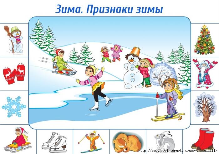 картинки для детей времена года зима этом подход стирке
