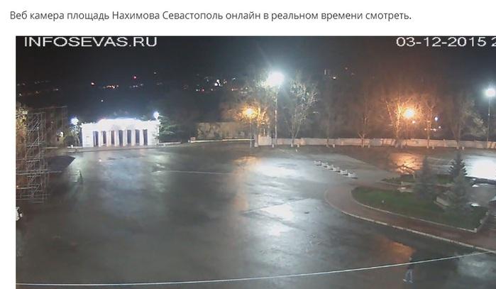 забота, камера онлайн в севастополе на нахимова чтобы выяснить